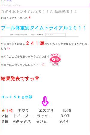 エスプリ『チョー気持ちいいッ!』4