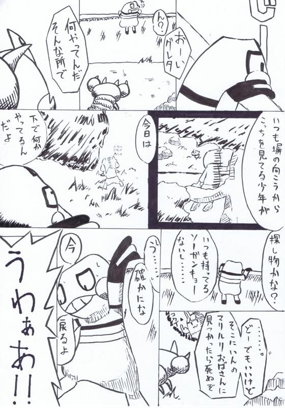 8日目本編