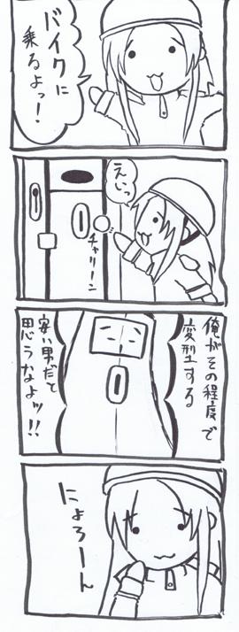 8日目オマケ