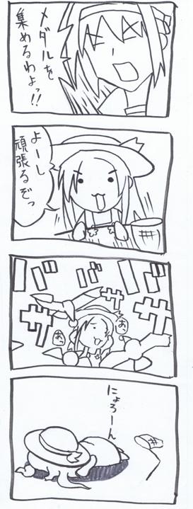 にょろォーズちゅるやさん4
