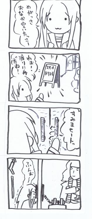 にょろォーズちゅるやさん3