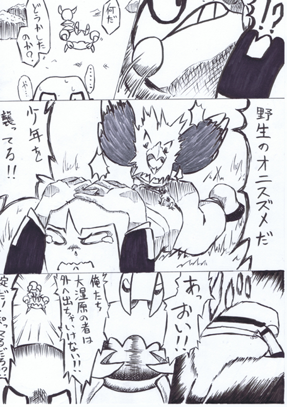 9日目本編