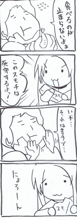 9日目オマケ