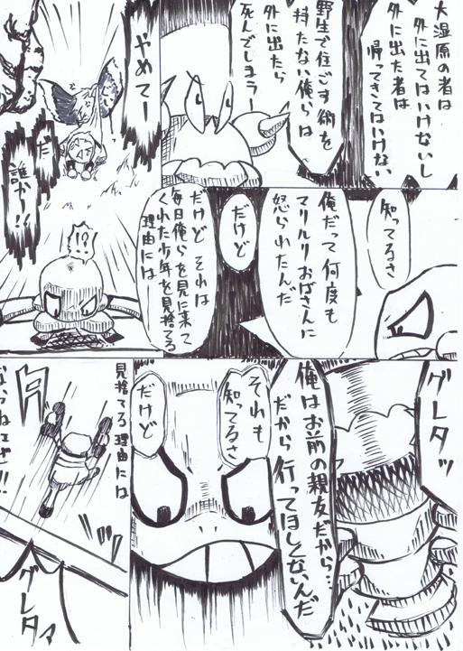 10日目本編
