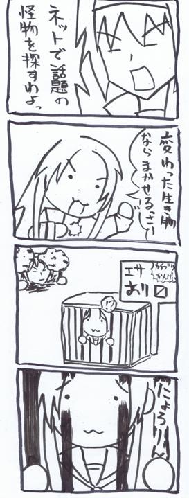 10日目オマケ