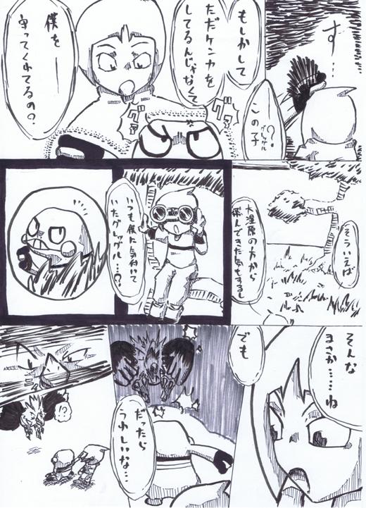 ポケ漫画5p