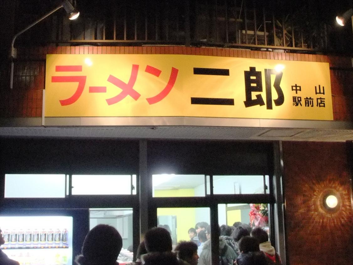 ラーメン二郎 中山駅前店 10.12.18