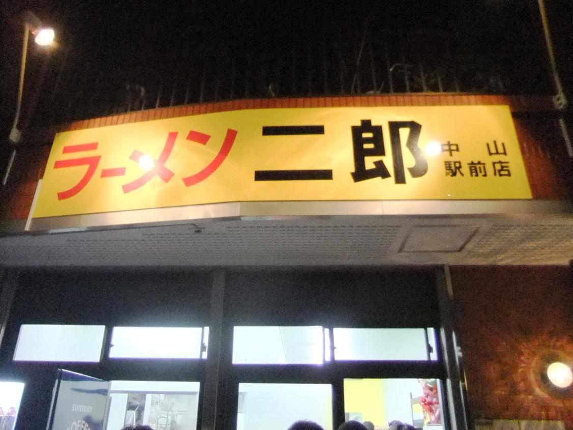 ラーメン二郎 中山駅前店 11.01.15