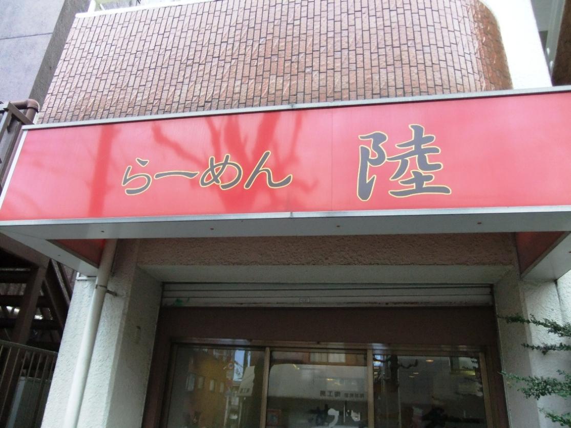 らーめん 陸 11.01.16