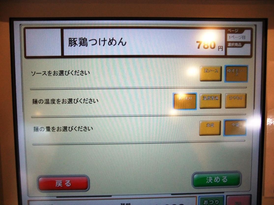 玉 赤備:券売機