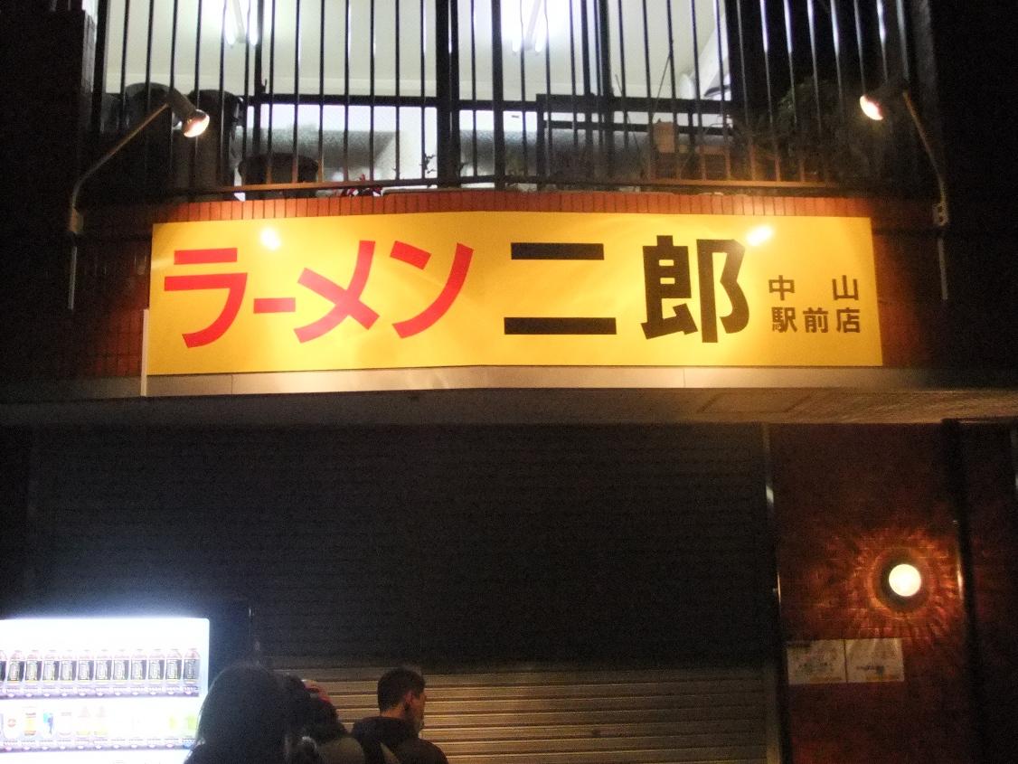 ラーメン二郎 中山駅前店 11.02.05