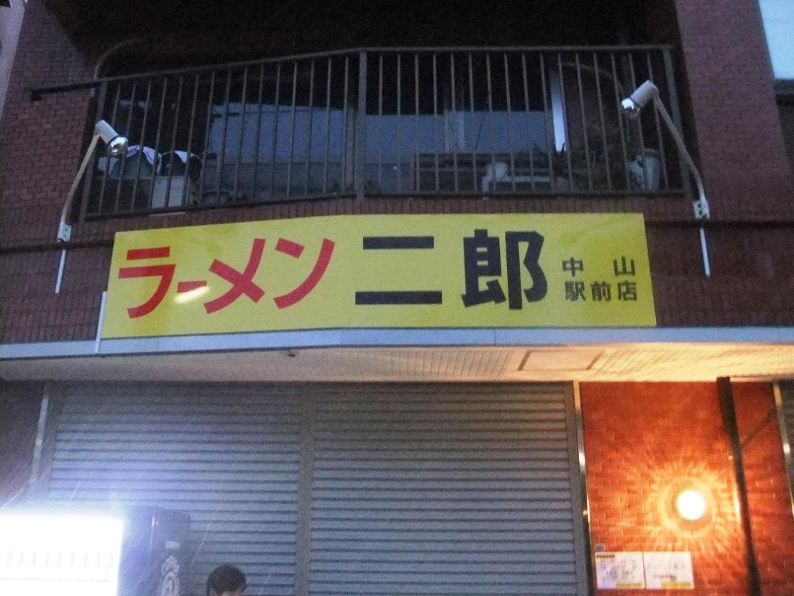 ラーメン二郎 中山駅前店 11.02.11
