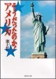 池上彰  「そうだったのか!アメリカ」  集英社文庫