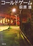 荻原浩  「コールドゲーム」  新潮文庫