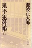 池波正太郎  「鬼平犯科帳11」  文春文庫