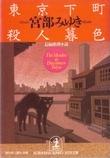 宮部みゆき  「東京下町殺人暮色」  光文社文庫