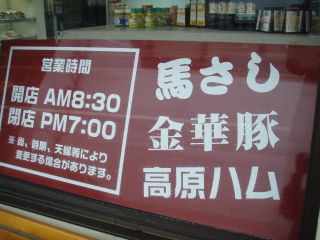 11・19 山崎精肉店