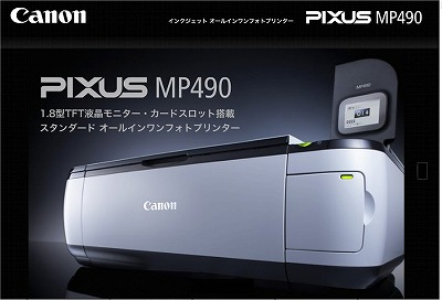 pixus mp490