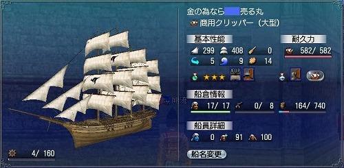 剛流の船2