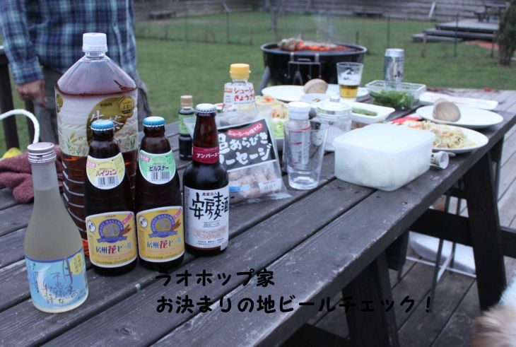 s_地ビールチェック