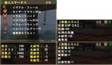剛ガロン装備02