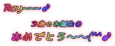 09-11 ありがとうRay 2