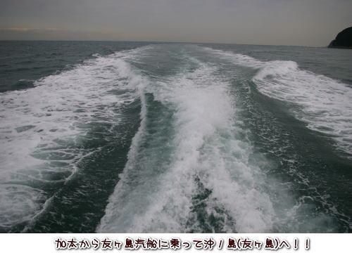 09-12 友ヶ島