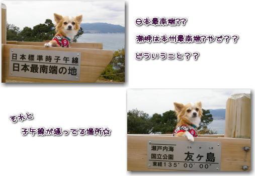 09-12 友ヶ島 9