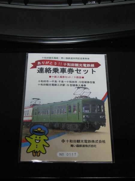 記念連絡乗車券セット