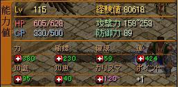 5・9 闘士ステ