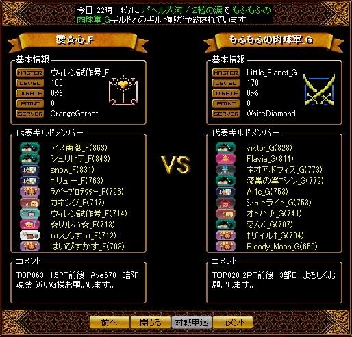 20130825対戦カード2