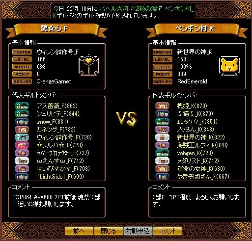 20130915対戦カード2