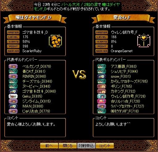 20130922対戦相手Ⅱ