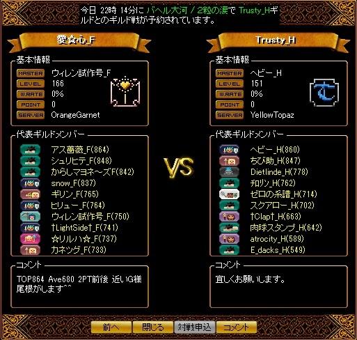 20130929対戦カード2
