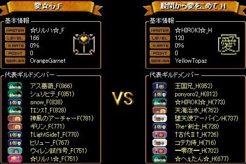 20131027対戦カードⅡ