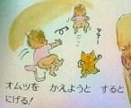 110510絵本7