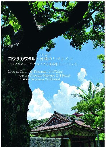 WataruKousakafebOMOTE-thumb-370x518-1023.jpg