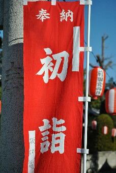 幸手上高野神社「初詣」4
