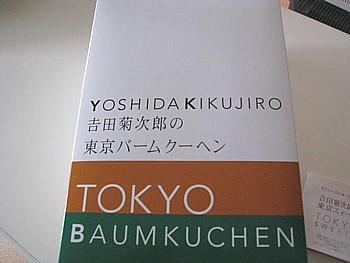 東京バウムクーヘン