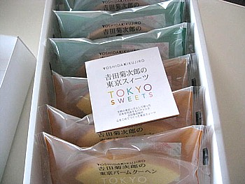 東京バウムクーヘン2