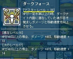 MapleStory 2012-01-04 21-04-20-715