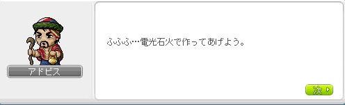 MapleStory 2012-01-06 15-15-34-460