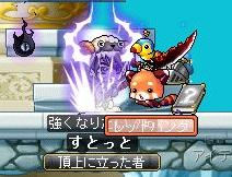 MapleStory 2012-02-02 20-49-12-715