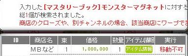 MapleStory 2012-02-04 14-35-52-986