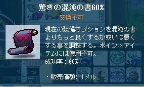 MapleStory 2012-02-06 17-25-52-616