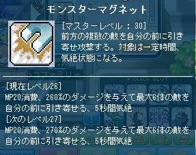 MapleStory 2012-02-11 17-06-44-021