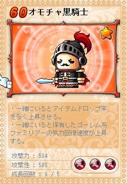 MapleStory 2012-03-10 15-46-29-556