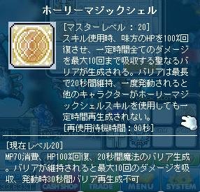 MapleStory 2012-03-18 11-36-33-641