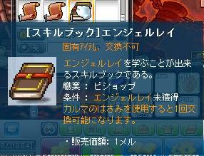 MapleStory 2012-03-18 20-27-41-216