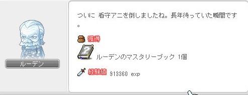 MapleStory 2012-03-22 11-19-01-405